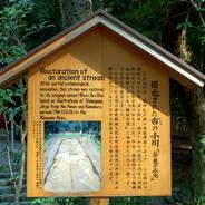 観梅 花見  世界遺産 駒札 下鴨神社 糺の森