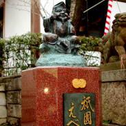 七福神めぐり 七福神まいり 祇園えべっさん 八坂神社蛭子社