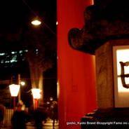 節分 立春  吉田神社