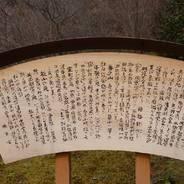 梅 駒札 城南宮神苑