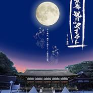 観月祭 JR東海「京都 観月の夕べコンサート」 上賀茂神社