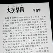 涅槃図 東福寺 吉山明朝