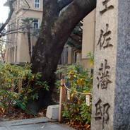 近江屋事件 土佐藩邸跡