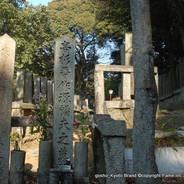 明治維新 長州藩 墓碑 京都霊山護国神社 高杉晋作