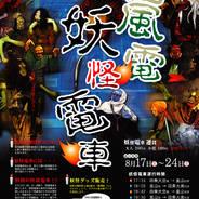 妖怪文化 妖怪電車 京福電車嵐山線