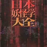 妖怪文化 日本妖怪学大全(小学館) 小松和彦