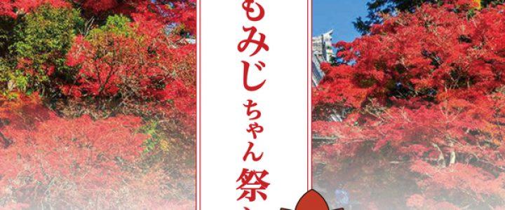 202011-06-momijichan-matsuri01
