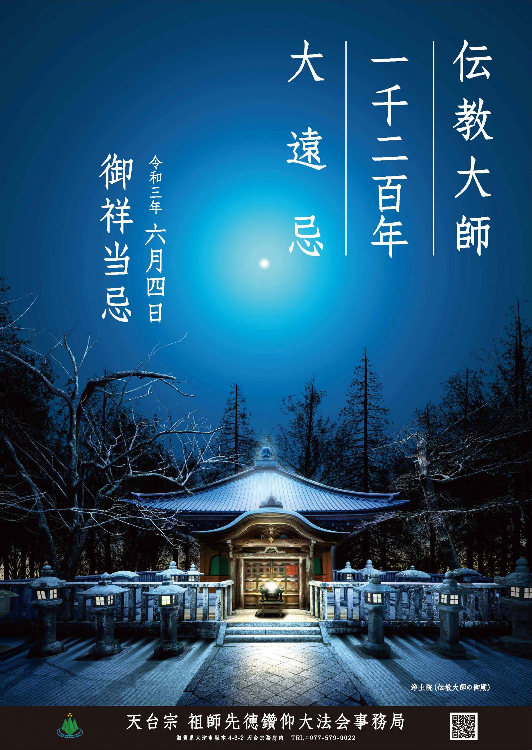 B2_poster_0507ol-1-scaled